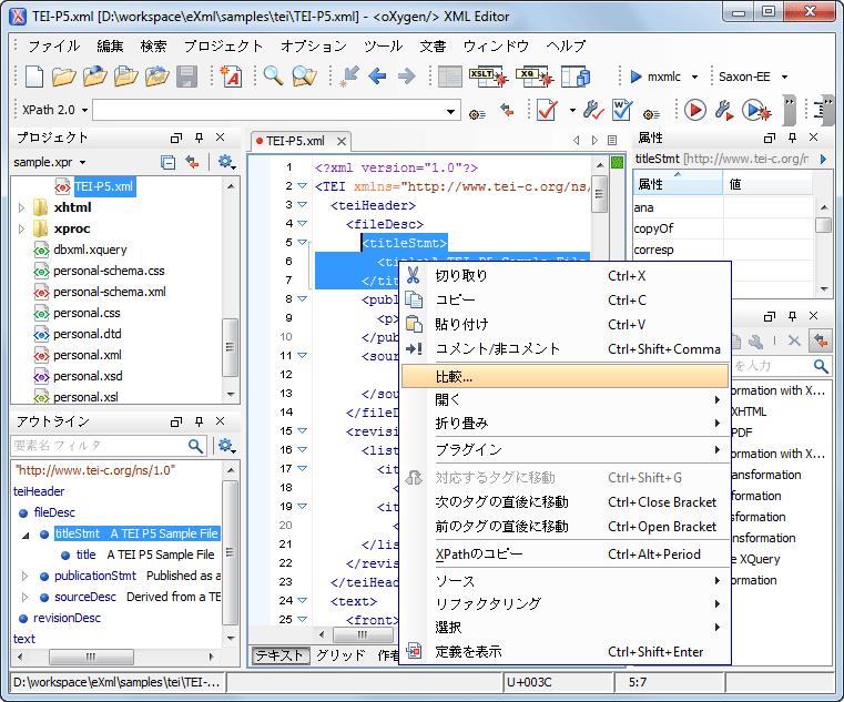 Oxygen Xml Editor In Japanese